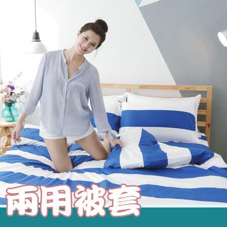 【水首軍服】磨毛超細纖維舖棉兩用被套(雙人)