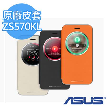 ASUS ZenFone3 Deluxe ZS570KL VIEW FLIP COVER 華碩原廠皮套(金/黑/橘色)