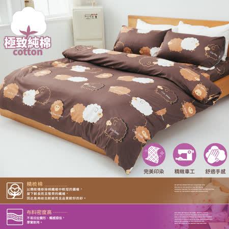 純棉【數綿羊兒】雙人加大兩用被床包組