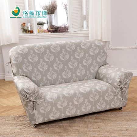 格藍傢飾-茱麗葉涼感彈性沙發套-1+2+3人座