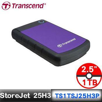 Transcend 創見StoreJet 2.5吋25H3P 1TB 外接硬碟 軍規抗震 紫色TS1TSJ25H3P 【送創見外接硬碟包】