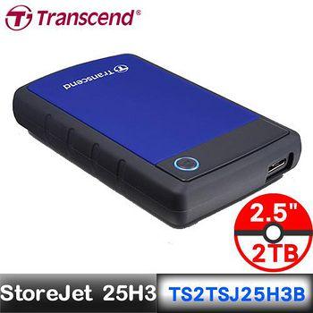 Transcend 創見StoreJet 2.5吋25H3B 2TB 外接硬碟 軍規抗震 藍色TS2TSJ25H3B 【送創見外接硬碟包】