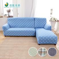 格藍傢飾-新潮流超彈性L型兩件式涼感沙發套-右邊-(四色任選)