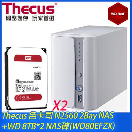 Thecus 色卡司 N2560 2Bay NAS+WD 8TB NAS碟*2(WD80EFZX)