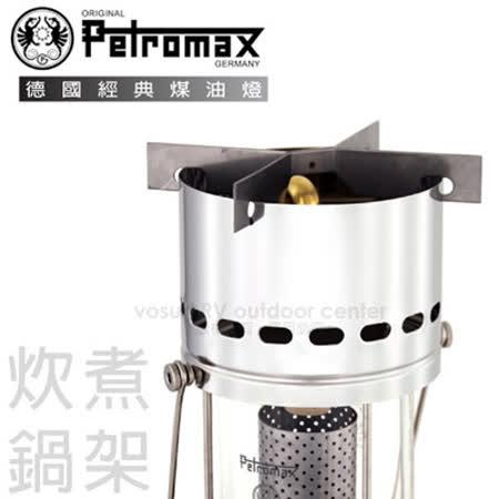 【德國 Petromax】Cooking device (HK350/500) 不鏽鋼炊煮鍋架.炊煮爐架.HK500專用/汽化燈零配件 /ez-cook