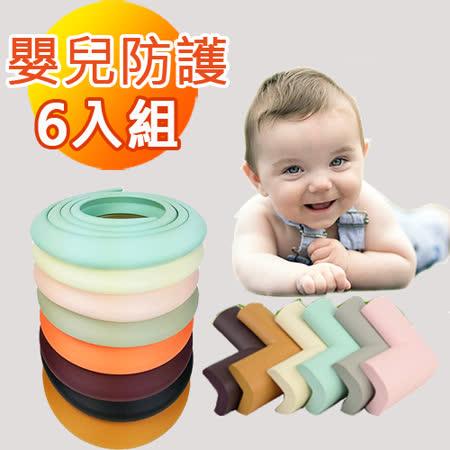 【Life+】安全兒童防撞防護條/ 護角(任選6入組)