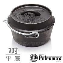 【德國 Petromax】熱賣新款 DUTCH OVEN 免開鍋_鑄鐵荷蘭鍋(7吋/平底)上蓋煎盤/電磁爐可用/燒烤湯鍋(可搭焚火台) FT1-T