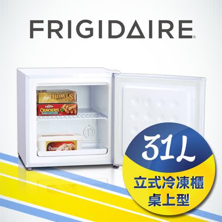 【品牌特賣會↘今年最後一檔】美國富及第Frigidaire 31L桌上型立式冷凍櫃 節能型 (福利品)