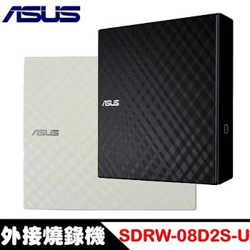 ASUS 華碩 SDRW-08D2S-U 超薄外接燒錄(黑色/白色) 【送光碟機保護套】