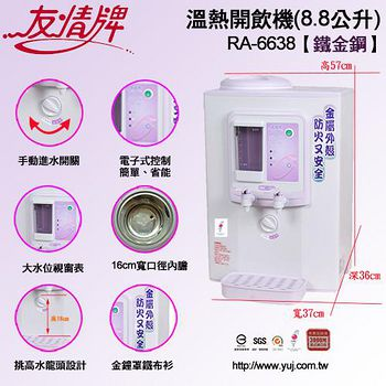 友情牌 友情8.8公升溫熱開飲機RA-6638買就送6包水垢清洗劑 (金屬外殼、防火又安全)