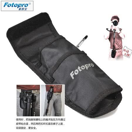 FOTOPRO單腳架專用收納腰包PB-2