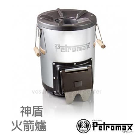 【德國 Petromax】ROCKET STOVE 神盾火箭爐 /焚火爐.登山爐.柴爐.露營 _RF33
