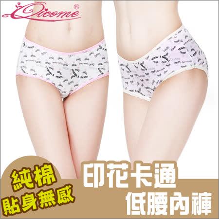 【2件入】Qicome睫毛彎彎U型褲頭托腹低腰無痕孕產內褲
