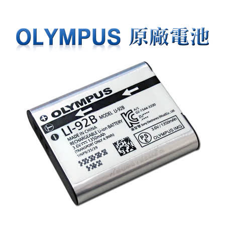 OLYMPUS Li-92B / Li92B 專用相機原廠電池 (全新密封包裝)