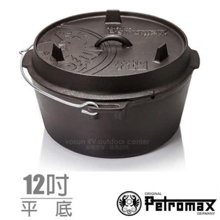 【德國 Petromax】熱賣新款 DUTCH OVEN 免開鍋_魔法調理鑄鐵荷蘭鍋具(12吋加大/平底)上蓋煎盤/電磁爐可用/燒烤湯鍋(可搭焚火台) FT9-T