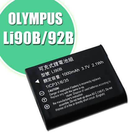 OLYMPUS Li-90B / Li-92B 認證版 高容量防爆相機電池 TG-1 TG-2 TG-3 TG-4 XZ2