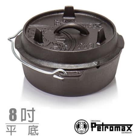 【德國 Petromax】熱賣新款 DUTCH OVEN 免開鍋_加大魔法調理鑄鐵荷蘭鍋具(8吋/平底)上蓋煎盤/電磁爐可用/燒烤湯鍋(可搭焚火台) FT3-T
