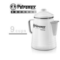【德國 Petromax】Tea and Coffee Percolator 琺琅咖啡壺9杯份(1.5L).行動摩卡壺.琺琅壺/電磁爐可用/per-9-w 白