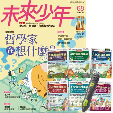《未來少年》1年12期 贈 ABC英語故事袋(全6書)+ LivePen智慧點讀筆