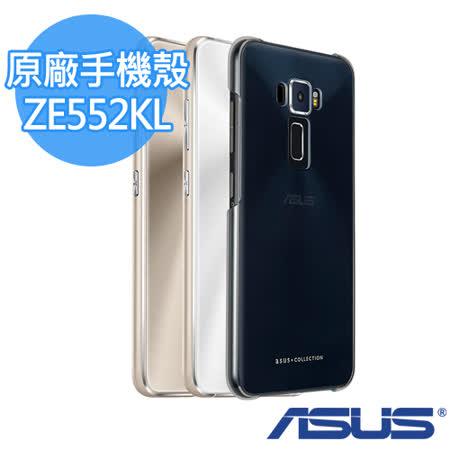 ASUS ZenFone3 ZE552KL 華碩原廠透明保護殼