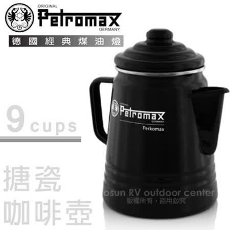 【德國 Petromax】Tea and Coffee Percolator 搪瓷咖啡壺9杯份(1.5L).行動摩卡壺.琺琅壺/電磁爐可用/per-9-s 黑