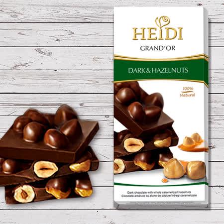《Heidi赫蒂》金脆榛果黑巧克力100g