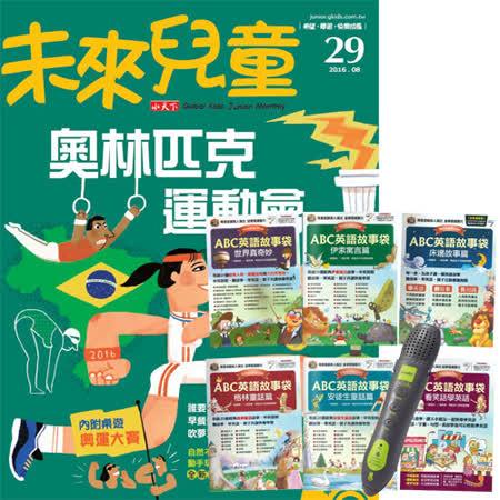 《未來兒童》1年12期 贈 ABC英語故事袋(全6書)+ LivePen智慧點讀筆