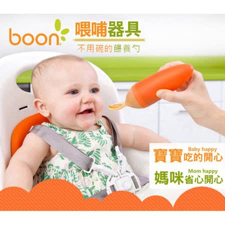 【百貨通】美國boon副食品餵食器