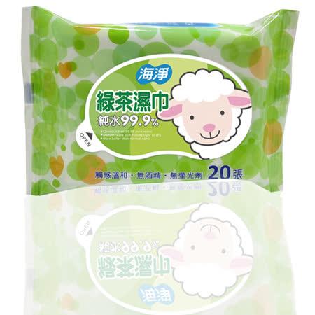 【海淨】綠茶濕巾20張-12入