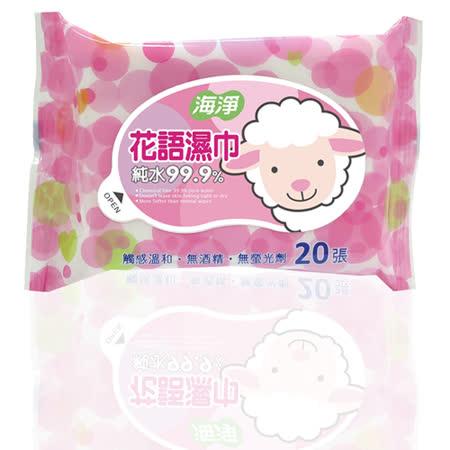 【海淨】花語濕巾20張-6入