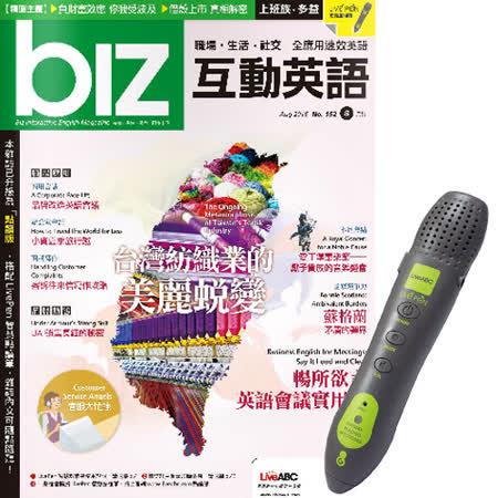 《biz互動英語》朗讀CD版 1年12期 贈 LivePen智慧點讀筆