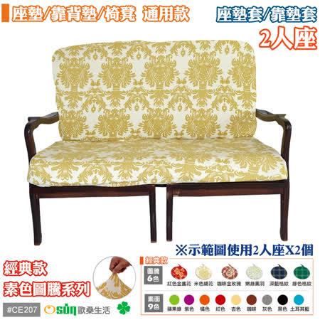 【Osun】防螨彈性沙發座墊/靠墊套(多色可選2人座CE207)