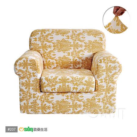 【Osun】防螨彈性沙發座墊/靠墊套(多色可選1人座CE207)