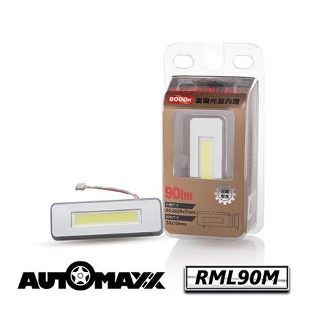 AutoMaxx  RML90M 『亮白光』面發光LED燈 [BA9S/T10/T28/T31可用]  [12V‧8000k]