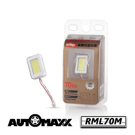 AutoMaxx    RML70M 『亮白光』面發光LED車燈/小燈 [ BA9S/T10/T28/T31可用 ]