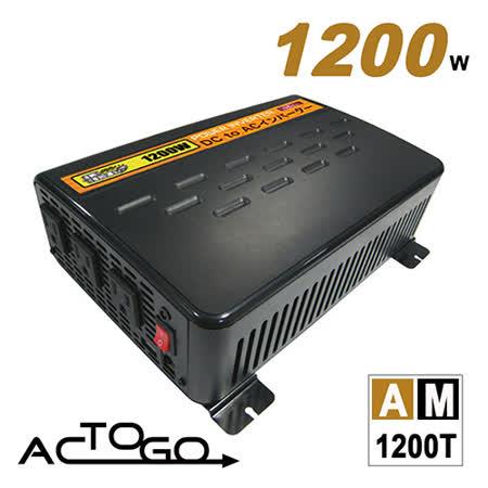 AC-TO-GO  AM1200T 12V1200W汽車電源轉換器 [ DC12V→AC110V ] [ 額定輸出850W ]