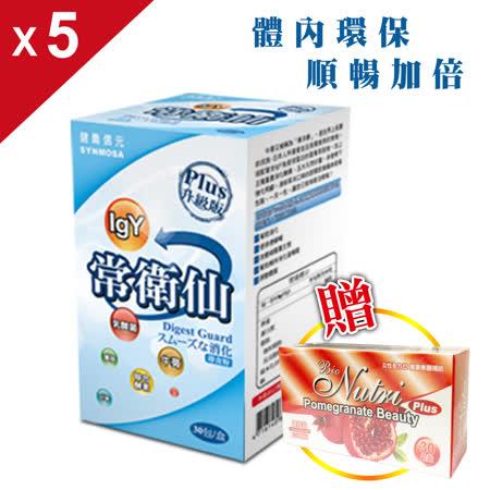 【健喬信元】常衛仙草本牛蒡酵素粉-5盒 (贈 紅石榴美人濃縮錠*1)