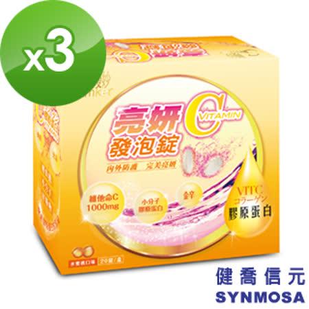 亮妍C+膠原發泡錠-5盒 (贈 紅石榴美人濃縮錠*1)