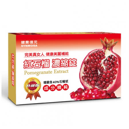 【健喬信元】紅石榴濃縮錠-5盒 (贈 紅石榴保濕柔敏化妝水*1)