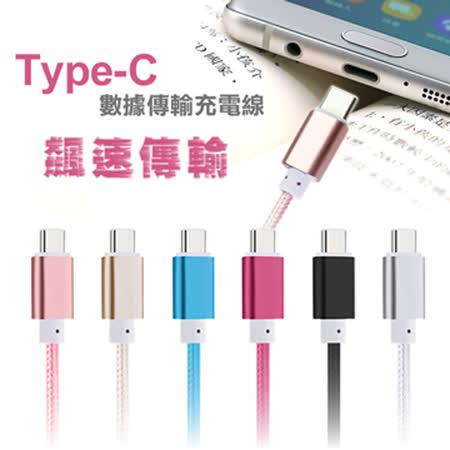 限量特賣(4入裝,每入平均99元)CABLE USB Type C 鋁合金風編織高速傳輸充電線(1M)