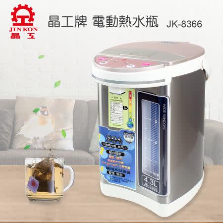 【部落客推薦】gohappy 購物網晶工牌4.3L電動給水熱水瓶 JK-8366心得台中 金 愛 買