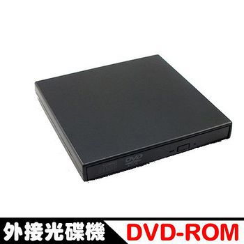 Enjoy USB 2.0 DVD-ROM Combo 外接式 光碟機【DVD、CD】讀取【CD】燒錄 -