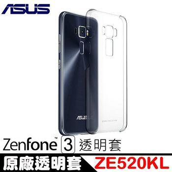 ASUS 華碩原廠ZenFone3 Clear Case ZE520KL 透明保護手機套 【送專用保護貼】