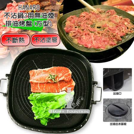 韓國 HANARO 火烤兩用/不沾鍋無油煙排油烤盤(方型)