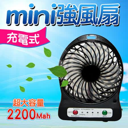 【百貨通】mini充電USB兩用強風扇