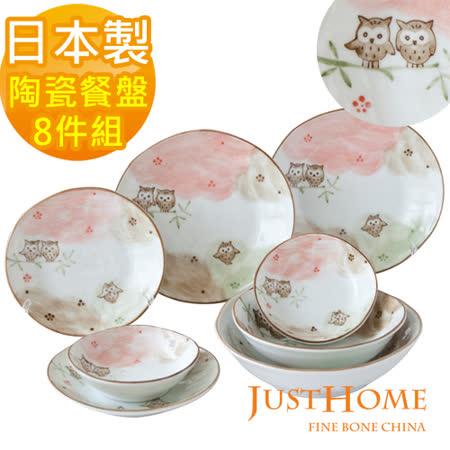 【好物分享】gohappy 線上快樂購【Just Home】日本製貓頭鷹陶瓷餐具8件組(5種盤形)效果如何太平洋 sogo 台中