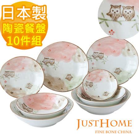 【私心大推】gohappy 購物網【Just Home】日本製貓頭鷹陶瓷餐盤10件組(5種盤形)好嗎台南 遠 百 美食