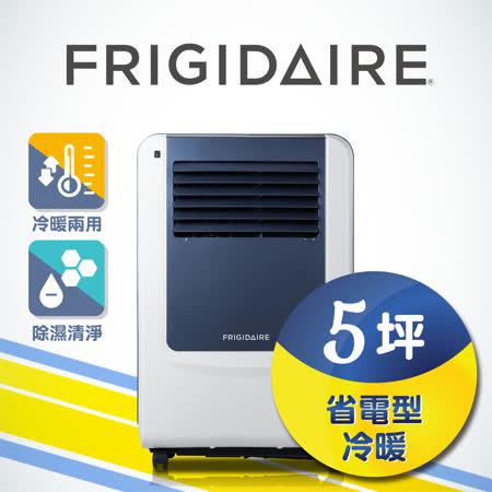 【品牌特賣會↘今年最後一檔】美國富及第Frigidaire 省電型冷暖移動空調 5坪 FAC-30KPH (福利品)