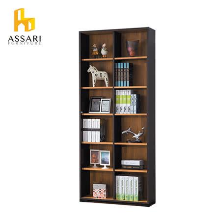 【好物推薦】gohappy線上購物ASSARI-集層木開放2.7尺書櫃(寬81*深30*高197cm)評價如何屏 東 愛 買