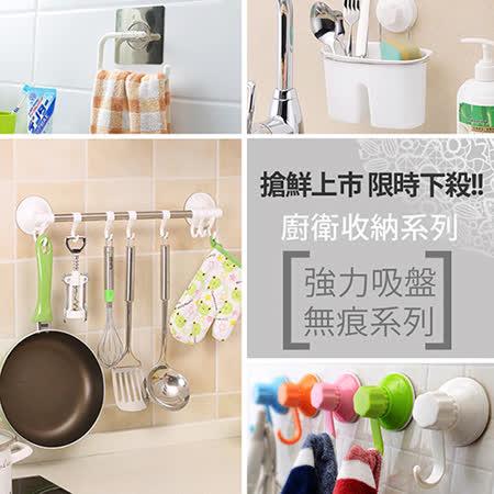 【特惠399專區】FL生活+強力吸盤式/無痕貼式廚房/衛浴收納